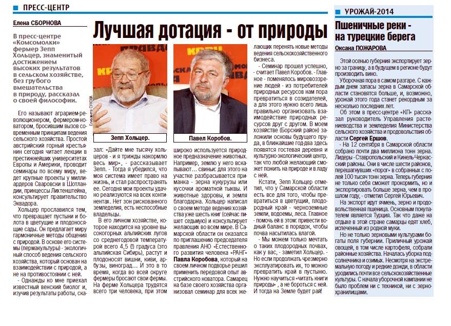 """Interv'ju Zeppa Hol'cera gazete """"Komsomol'skaja pravda"""""""