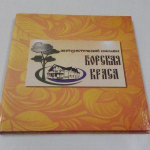 """Фотокнига """"БОРСКАЯ КРАСА"""""""